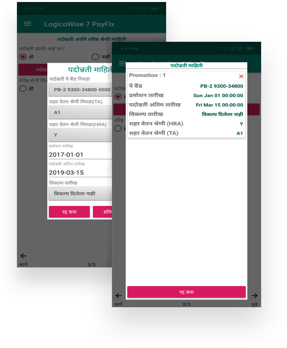 mobile_app_img3
